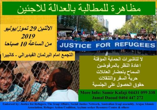 Canberra Protest Flyer, Arabic.